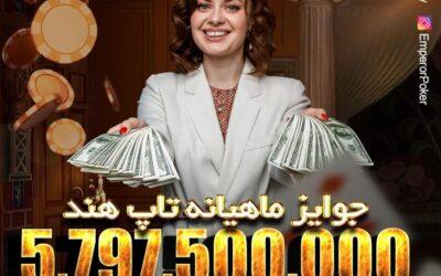 جوایز میلیاردی ماهانه امپرور پوکر
