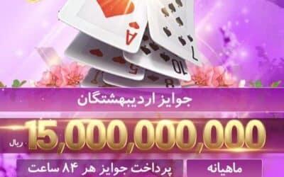 جایزه اردیبهشت سایت امپرور پوکر Emperor Poker